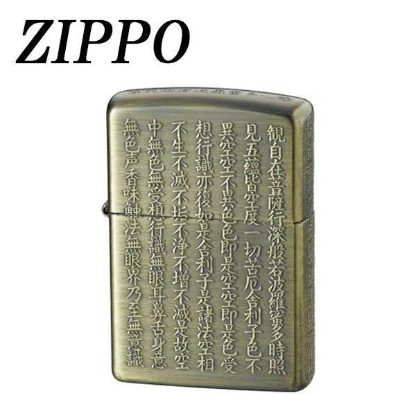 ZIPPO 般若心経 真鍮古美「他の商品と同梱不可/北海道、沖縄、離島別途送料」