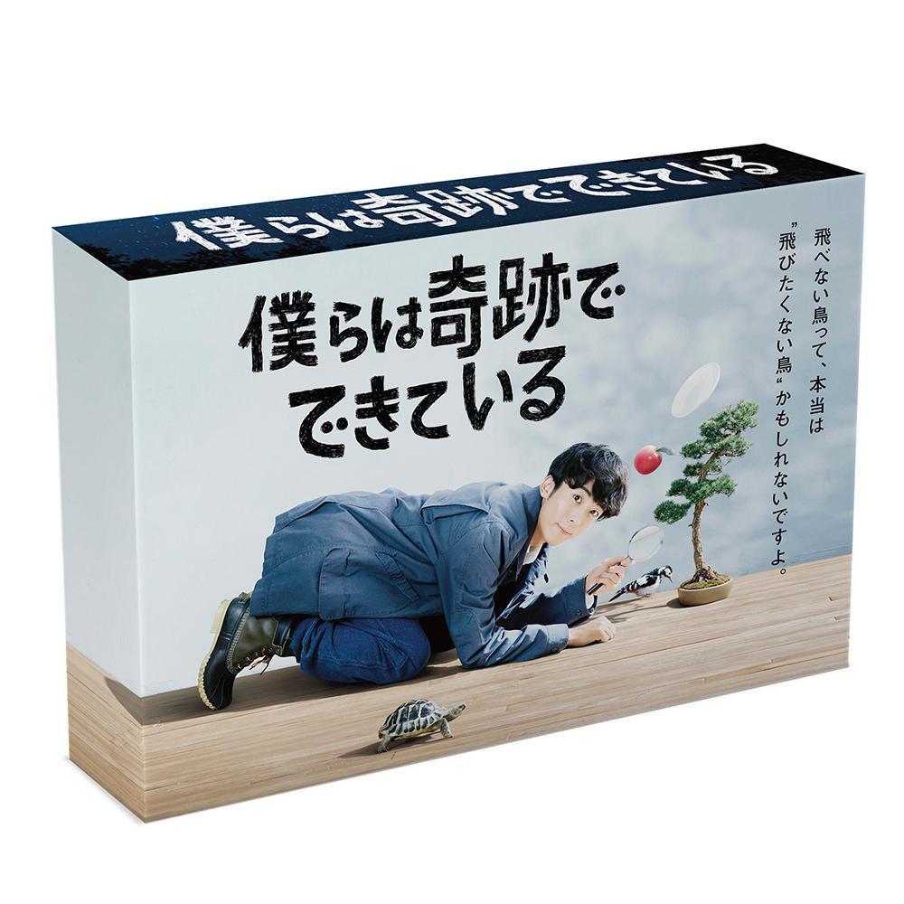 僕らは奇跡でできている Blu-ray BOX TCBD-0833「他の商品と同梱不可/北海道、沖縄、離島別途送料」