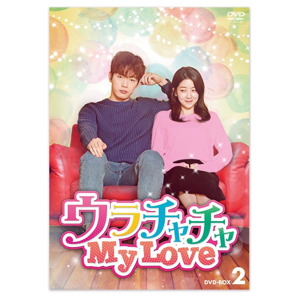 ウラチャチャ My Love DVD-BOX2 KEDV-0643「他の商品と同梱不可/北海道、沖縄、離島別途送料」