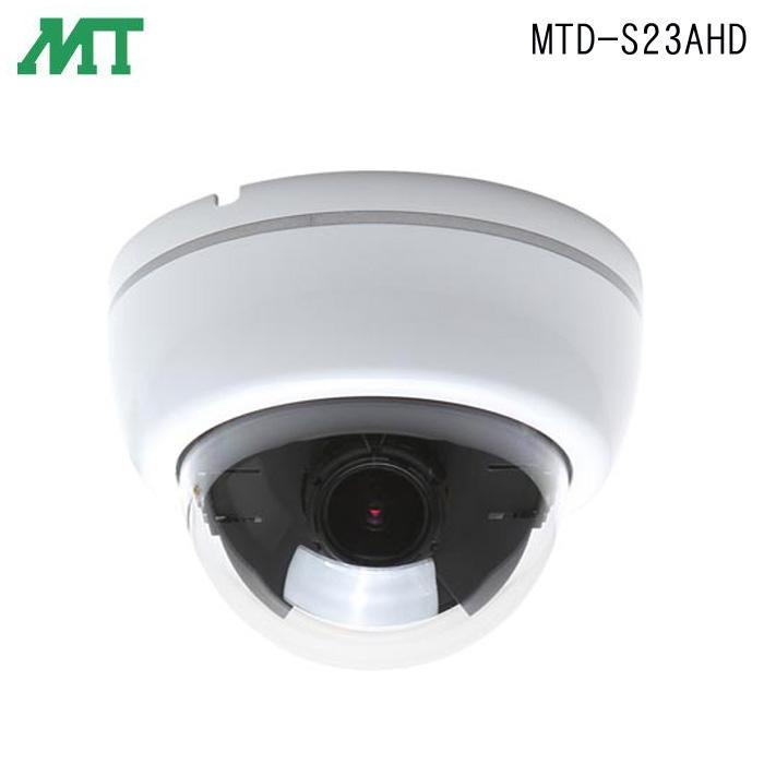 マザーツール ハイビジョン AHD ドームカメラ MTD-S23AHD「他の商品と同梱不可/北海道、沖縄、離島別途送料」