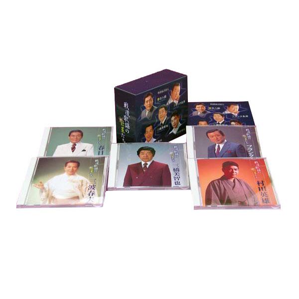 戦後歌謡の巨星たち NKCD-7231~5「他の商品と同梱不可/北海道、沖縄、離島別途送料」