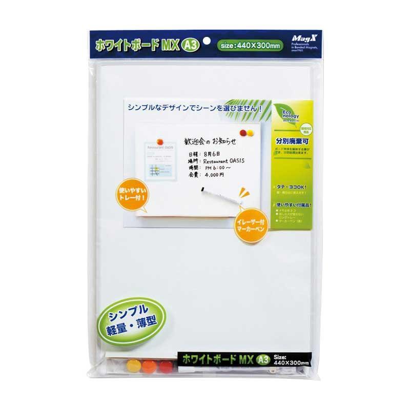 オフィスでの使用におすすめ ホワイトボードMX A3 MXWH-A3 007516124「他の商品と同梱不可/北海道、沖縄、離島別途送料」