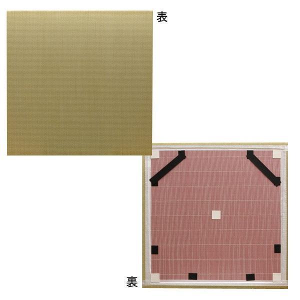 【代引不可】純国産 置き畳 ユニット畳 『シンプル』 88×88×2.7cm(2枚1セット) 8300560「他の商品と同梱不可/北海道、沖縄、離島別途送料」