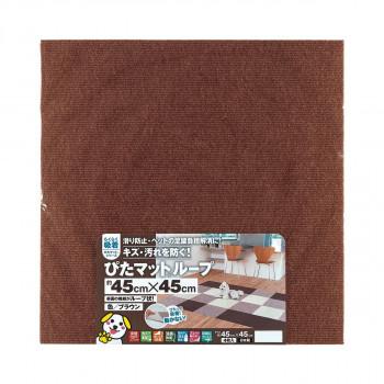 吸着マット 吸着 ぴたマット ループ (45×45cm) ブラウン・KPL-4512 4枚×10セット「他の商品と同梱不可/北海道、沖縄、離島別途送料」