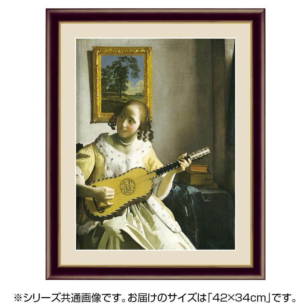 アート額絵 ヨハネス・フェルメール 「ギターを弾く女」 G4-BM004 42×34cm「他の商品と同梱不可/北海道、沖縄、離島別途送料」