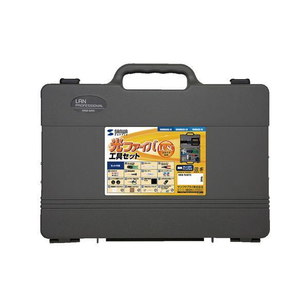 サンワサプライ 光ファイバ自作工具セット(LC・SC両用) HKB-TLSET2「他の商品と同梱不可/北海道、沖縄、離島別途送料」
