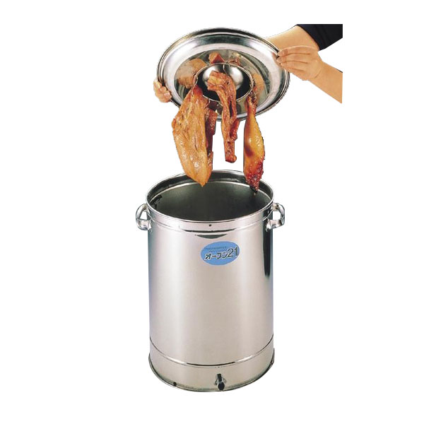 オーブン21 (スモーク用) 24cm 05364-01「他の商品と同梱不可/北海道、沖縄、離島別途送料」