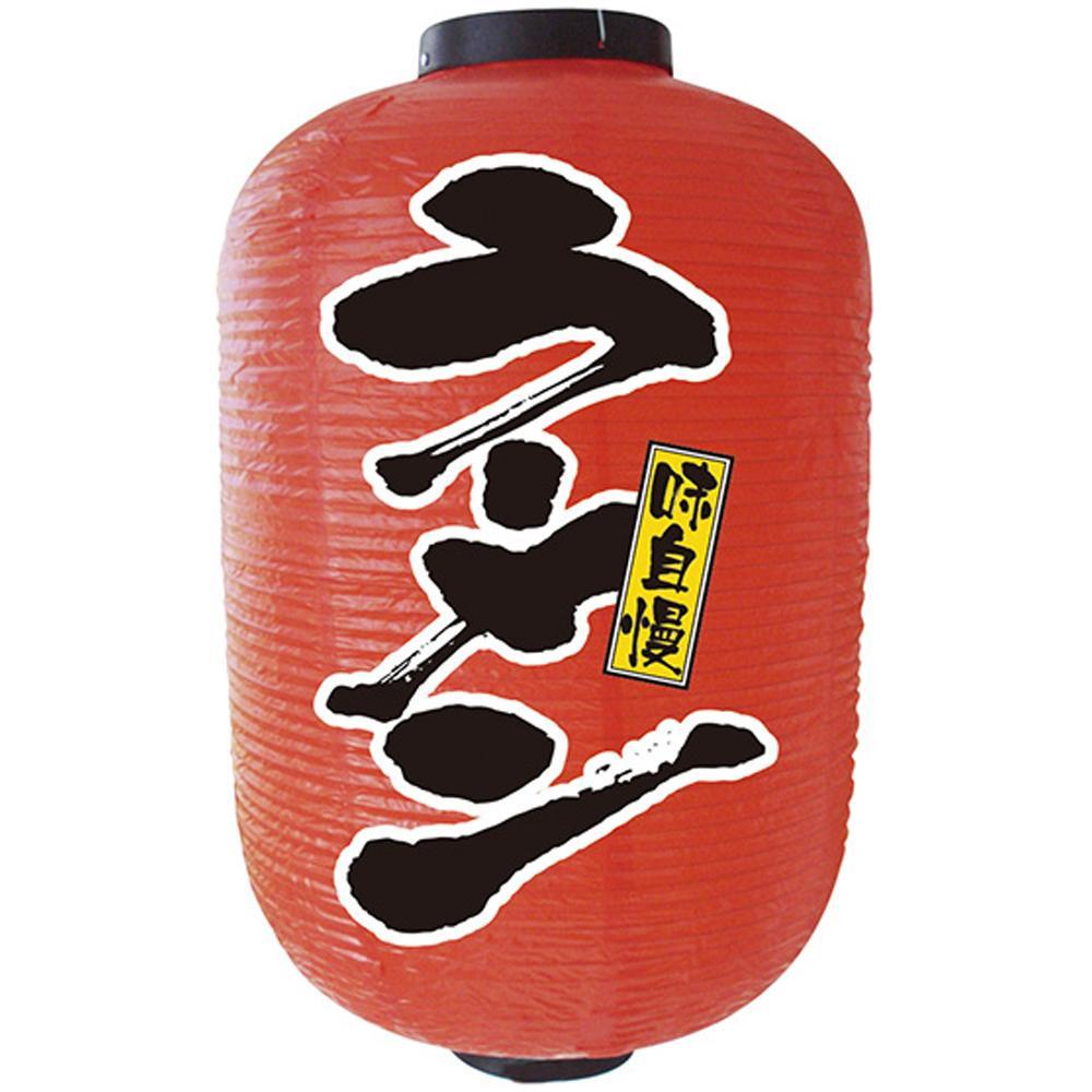N15号長提灯 9111 ラーメン 2面「他の商品と同梱不可/北海道、沖縄、離島別途送料」