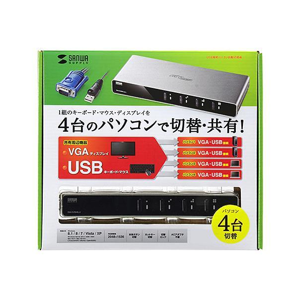 サンワサプライ パソコン自動切替器(4:1) SW-KVM4LUN「他の商品と同梱不可/北海道、沖縄、離島別途送料」