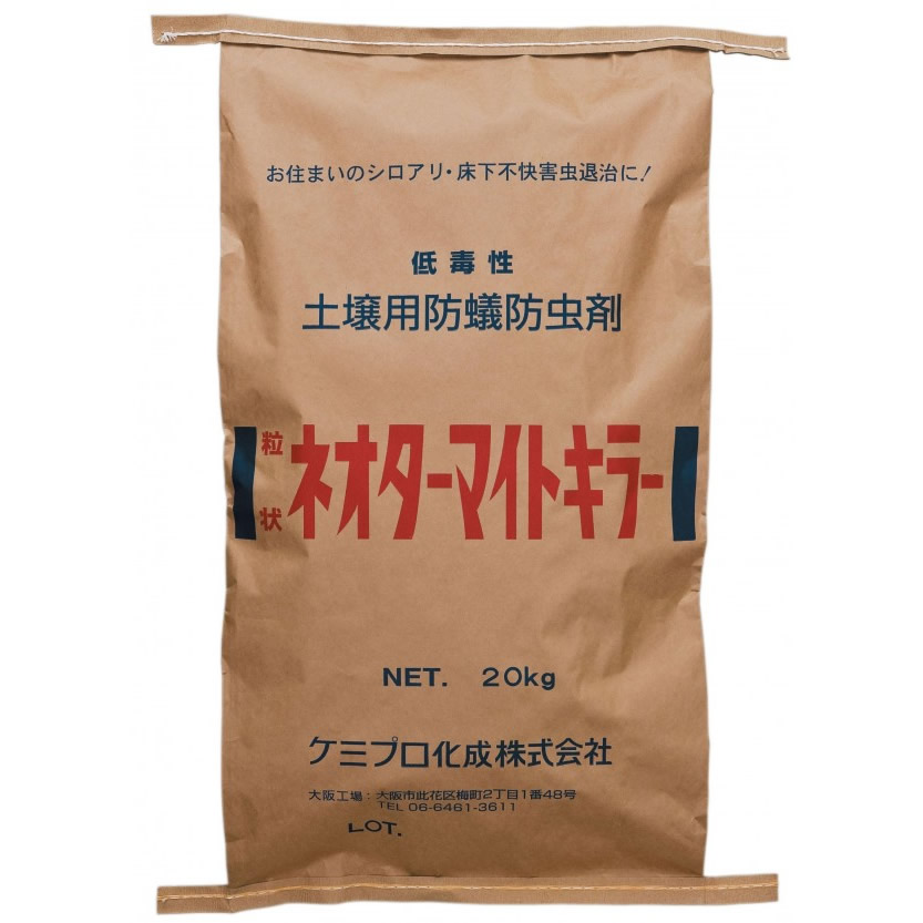 【代引不可】シロアリ用土壌処理剤 粒状ネオターマイトキラー 20kg「他の商品と同梱不可/北海道、沖縄、離島別途送料」