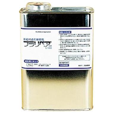 造形補修剤 プラリペア(R) リキッド(液) 1kg L-1000「他の商品と同梱不可/北海道、沖縄、離島別途送料」