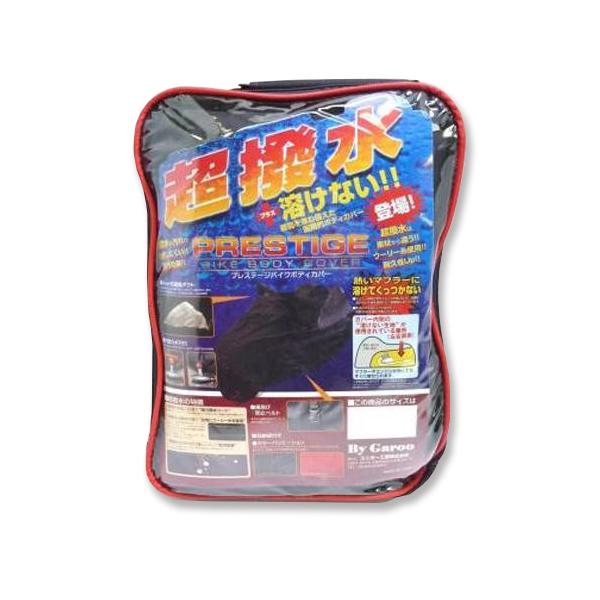 ユニカー工業 超撥水&溶けないプレステージバイクカバー ブラック 3L BB-2005「他の商品と同梱不可/北海道、沖縄、離島別途送料」