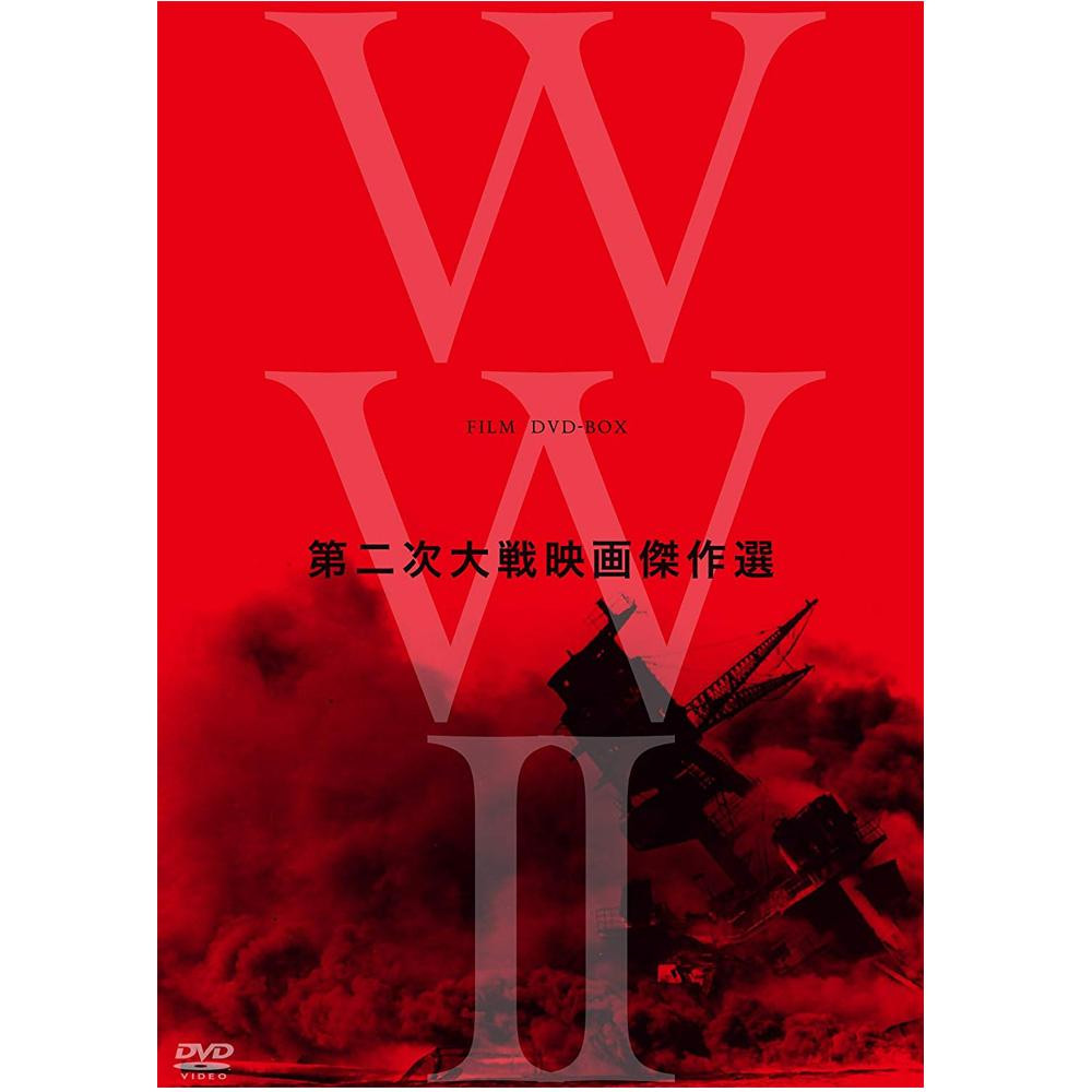 DVD 終戦70年 WWII Film DVD-BOX IVCF-5673「他の商品と同梱不可/北海道、沖縄、離島別途送料」