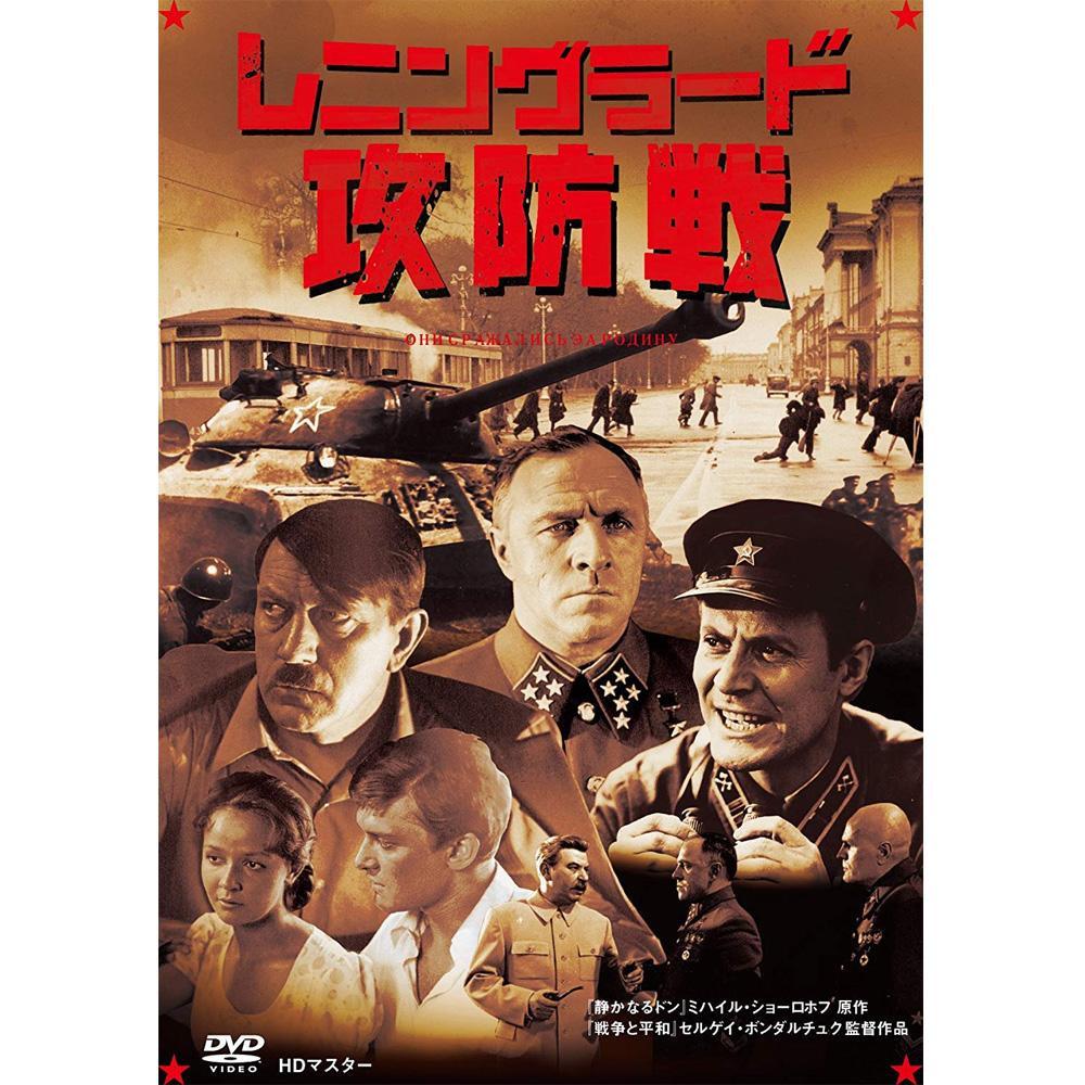 DVD レニングラード攻防戦 I&II ニューマスター IVCF-5686「他の商品と同梱不可/北海道、沖縄、離島別途送料」