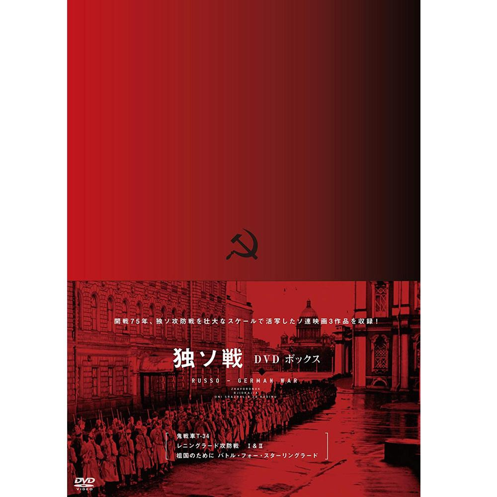 DVD 開戦75年 独ソ連 DVD-BOX IVCF-5749「他の商品と同梱不可/北海道、沖縄、離島別途送料」