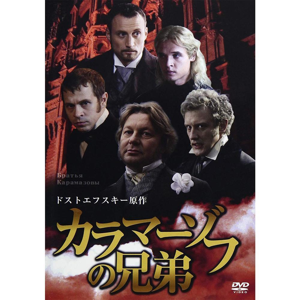DVD DVD カラマーゾフの兄弟 IVCF-5771「他の商品と同梱不可/北海道、沖縄、離島別途送料」, カワヒガシマチ:e9417a07 --- officewill.xsrv.jp