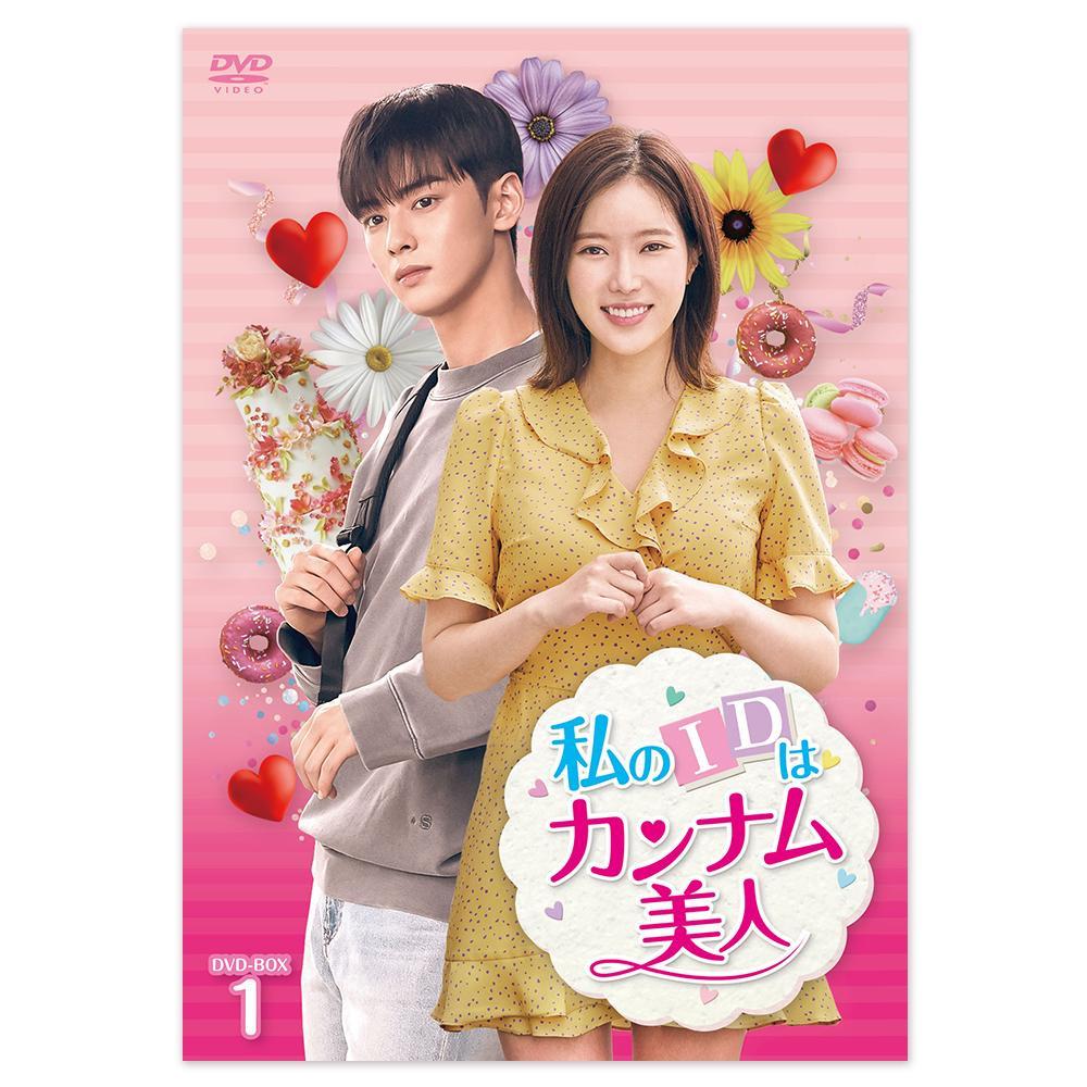 私のIDはカンナム美人 DVD-BOX1 TCED-4513「他の商品と同梱不可/北海道、沖縄、離島別途送料」