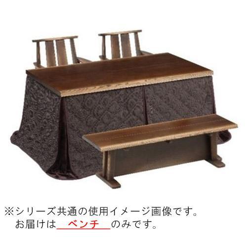 【代引不可】こたつテーブル用 日向 ベンチ Q108「他の商品と同梱不可/北海道、沖縄、離島別途送料」