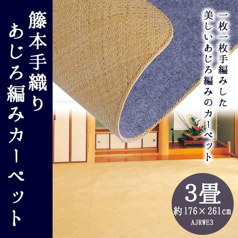 籐本手織り あじろ編みカーペット 3畳(約176×261cm) AJRWE3「他の商品と同梱不可/北海道、沖縄、離島別途送料」
