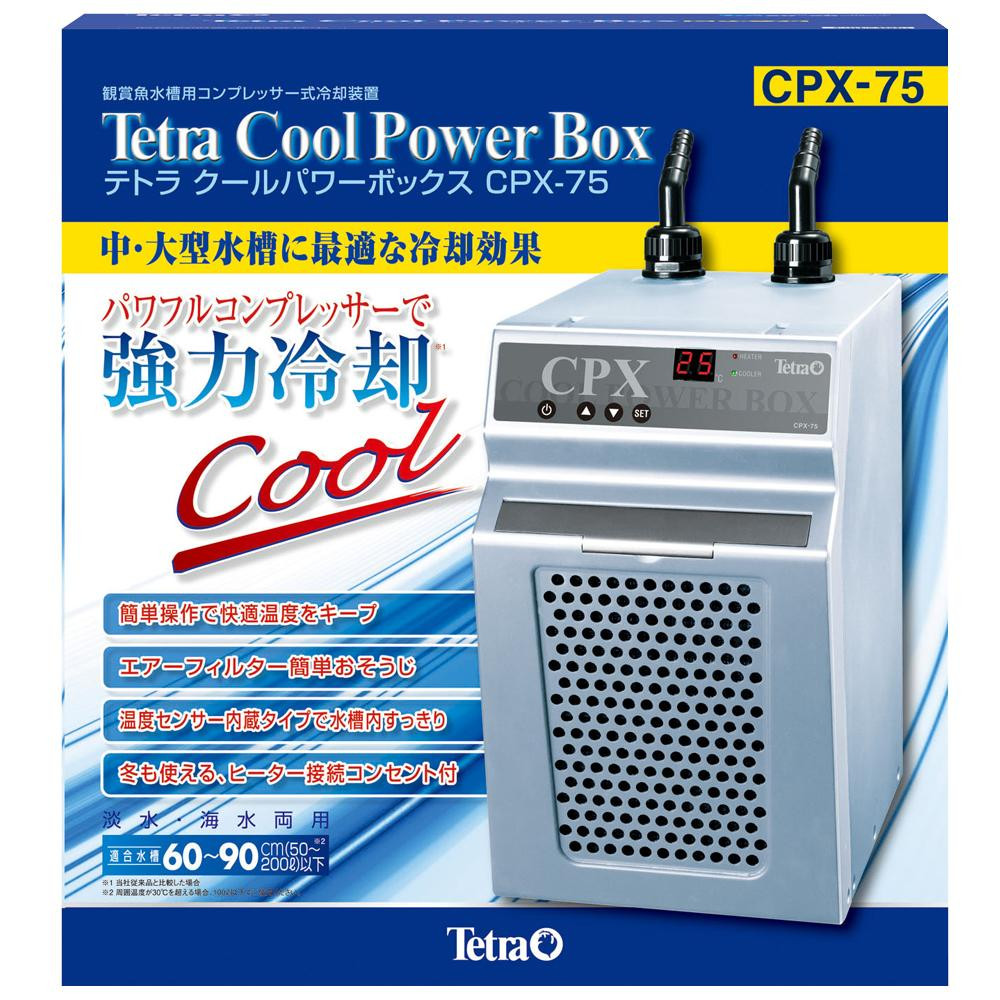 Tetra(テトラ) クールパワーボックス CPX-75 (適合水槽60~90cm用) 75094「他の商品と同梱不可/北海道、沖縄、離島別途送料」