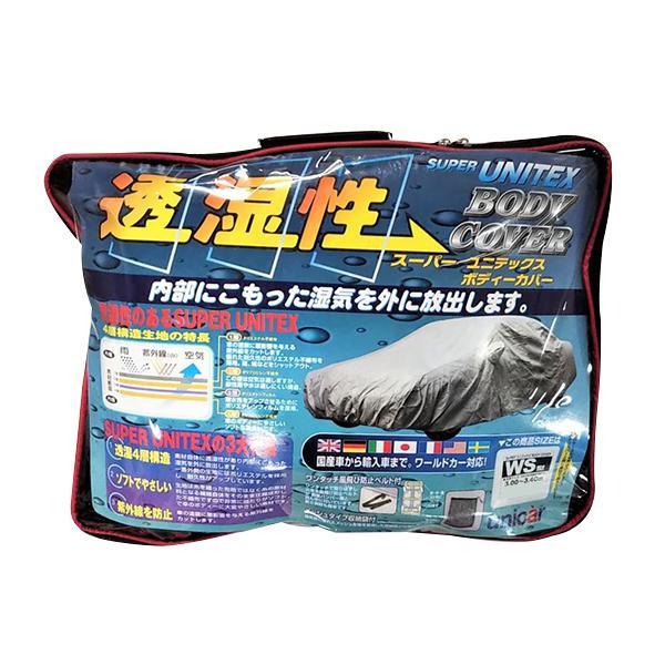 ユニカー工業 透湿性スーパーユニテックスボディーカバー WS BV-620「他の商品と同梱不可/北海道、沖縄、離島別途送料」