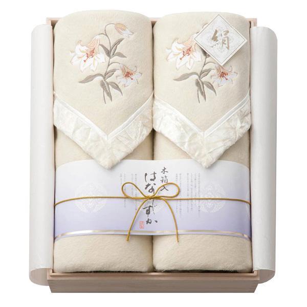 はなしずか 木箱入りシルク毛布(毛羽部分)2枚 KH50055「他の商品と同梱不可/北海道、沖縄、離島別途送料」