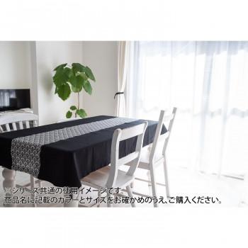 【代引不可】日本製 テーブルクロス ダマスク柄 120×190cm ブラック「他の商品と同梱不可/北海道、沖縄、離島別途送料」