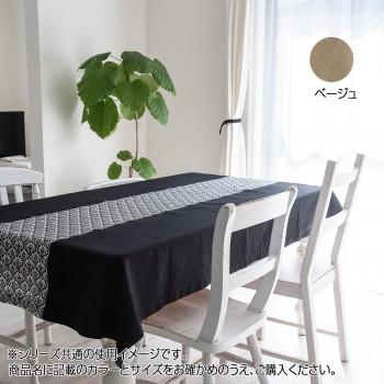 【代引不可】日本製 テーブルクロス ダマスク柄 120×230cm ベージュ「他の商品と同梱不可/北海道、沖縄、離島別途送料」