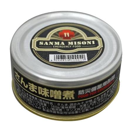 【代引不可】長期保存缶詰 さんま味噌煮160g×48缶セット「他の商品と同梱不可/北海道、沖縄、離島別途送料」