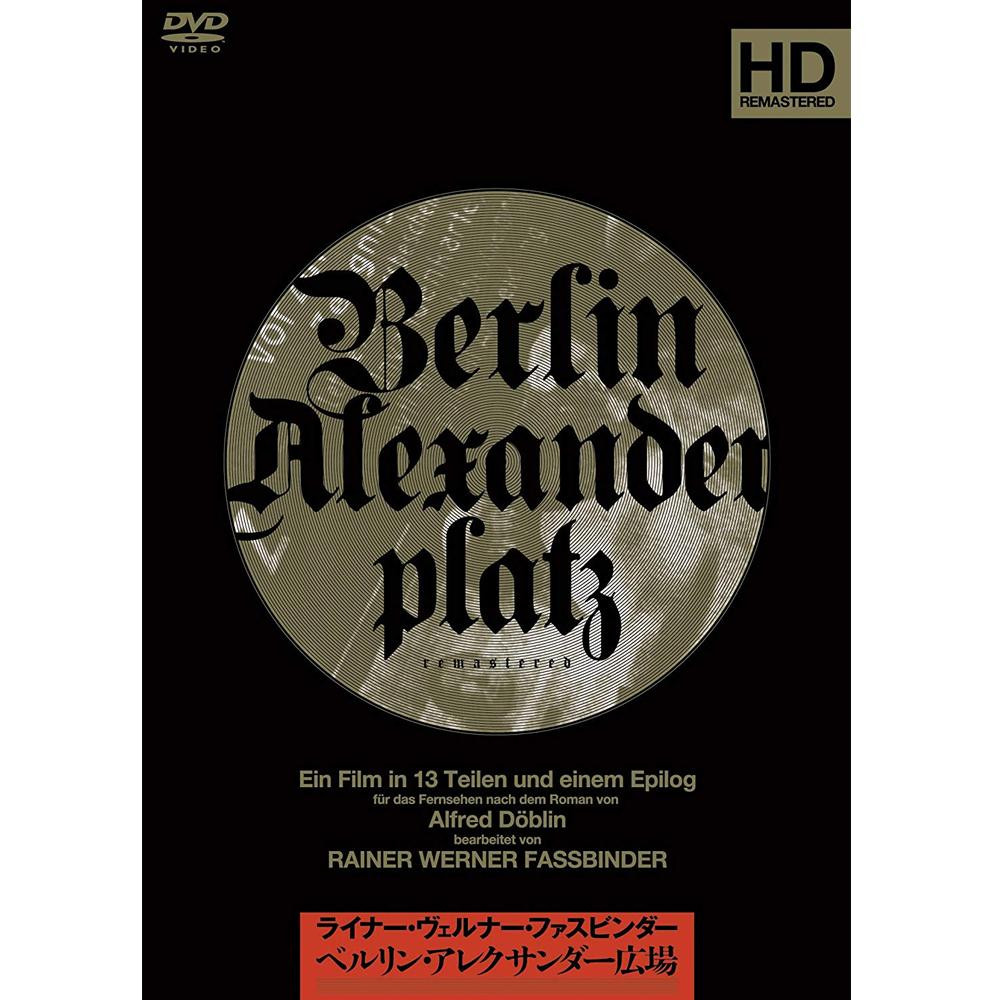 DVD ベルリン・アレクサンダー広場 DVD-BOX IVCF-5766「他の商品と同梱不可/北海道、沖縄、離島別途送料」