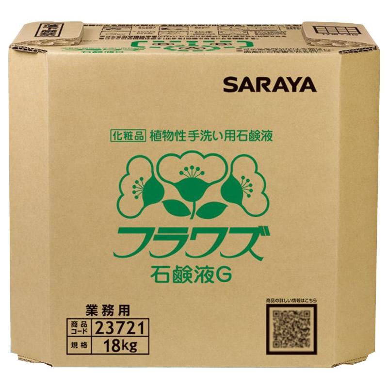 【代引不可】サラヤ 業務用 植物性手洗い用石鹸液 フラワズ石鹸液G 18kg BIB 23721「他の商品と同梱不可」