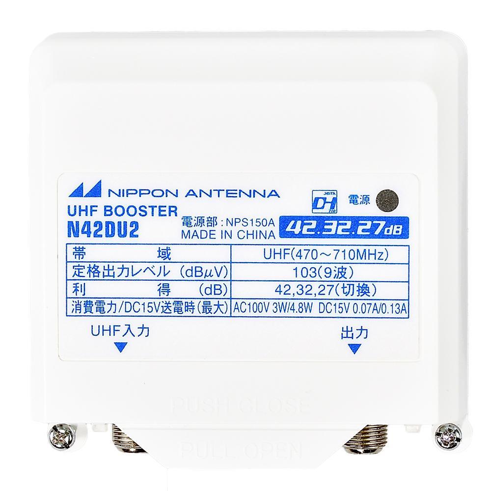 日本アンテナ UHF電源分離型ブースター N42DU2「他の商品と同梱不可/北海道、沖縄、離島別途送料」