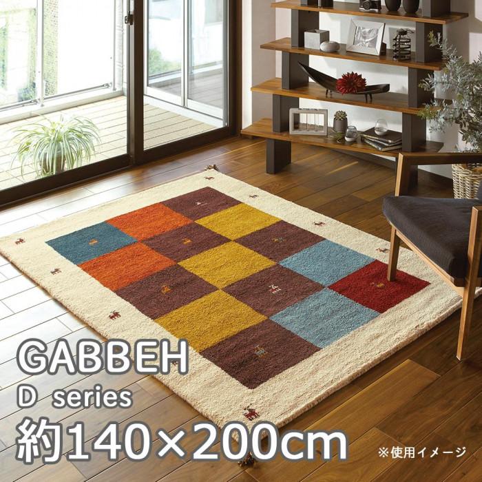 ギャッベ マット・ラグ GABBEH D3 約140×200cm MIX 270015250「他の商品と同梱不可/北海道、沖縄、離島別途送料」