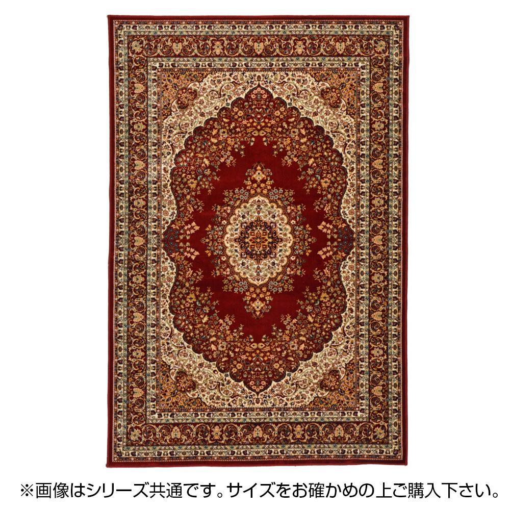 ウィルトンラグ シャハリヤ 約200×250cm RE 240611511「他の商品と同梱不可/北海道、沖縄、離島別途送料」