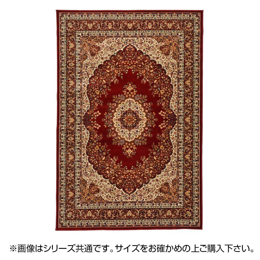 ウィルトンラグ シャハリヤ 約240×340cm RE 240611531「他の商品と同梱不可/北海道、沖縄、離島別途送料」