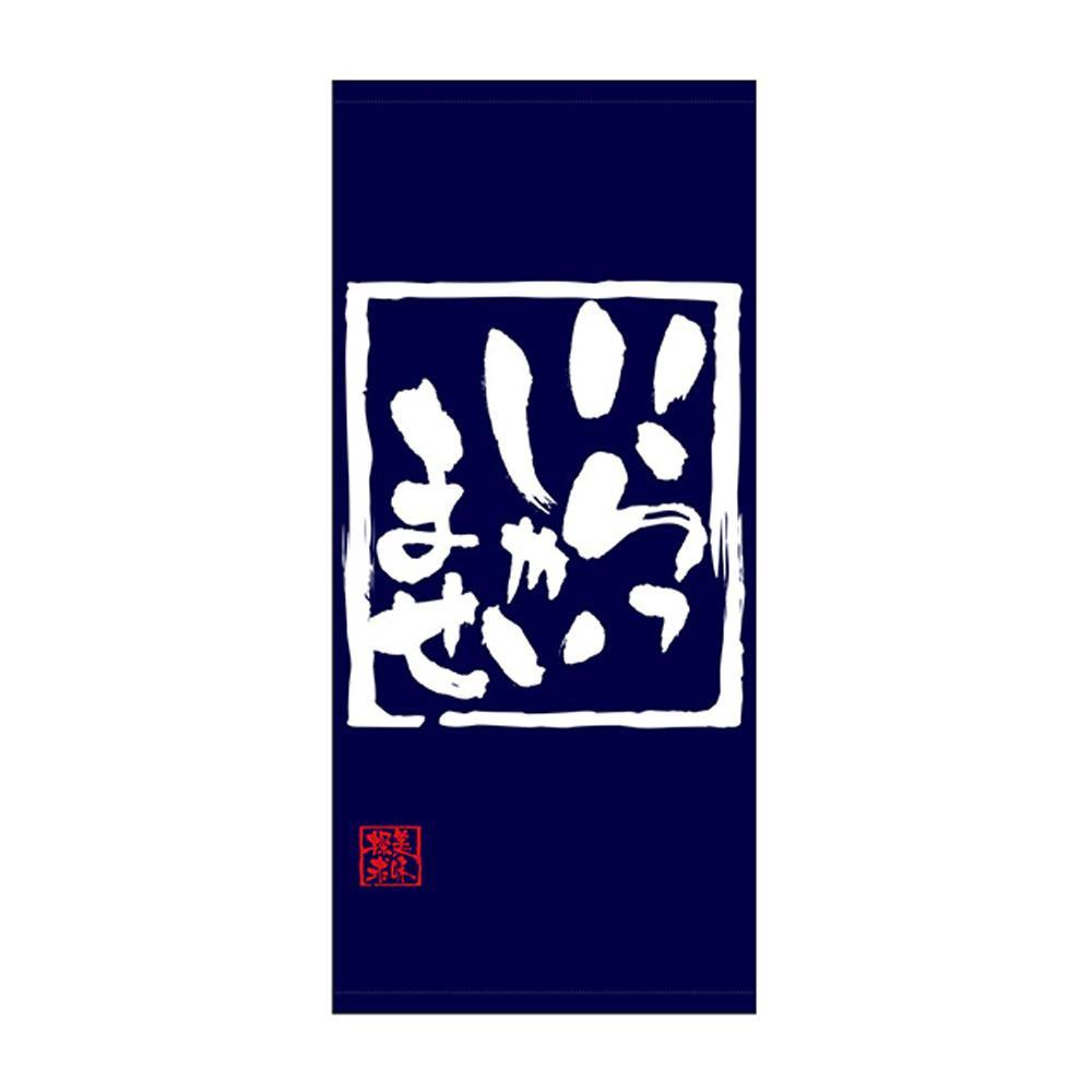 N店頭幕 69488 いらっしゃいませ 厚手トロマット「他の商品と同梱不可/北海道、沖縄、離島別途送料」