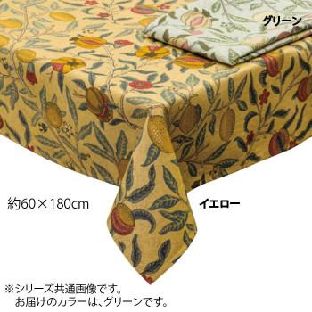 川島織物セルコン Morris Design Studio フルーツ テーブルランナー 60×180cm HN1729S G グリーン「他の商品と同梱不可/北海道、沖縄、離島別途送料」