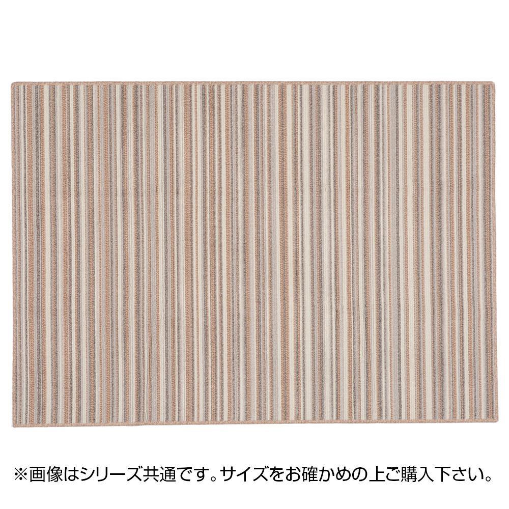 タフトラグ ラッセル 約200×250cm BE 270058564「他の商品と同梱不可/北海道、沖縄、離島別途送料」