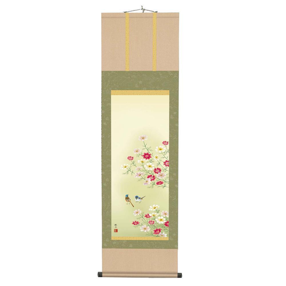 浮田秋水掛軸(尺三) 「秋桜」 212012「他の商品と同梱不可/北海道、沖縄、離島別途送料」