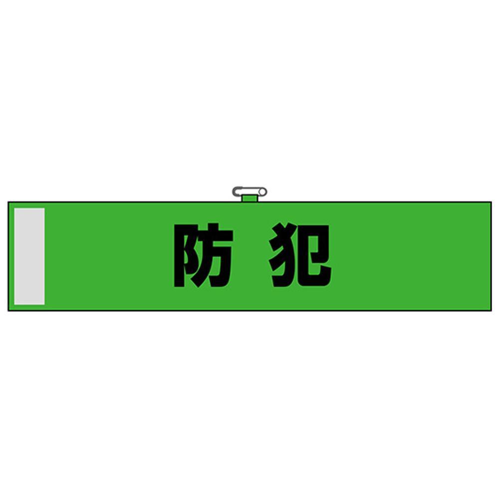N腕章 23750 防犯 緑色「他の商品と同梱不可/北海道、沖縄、離島別途送料」