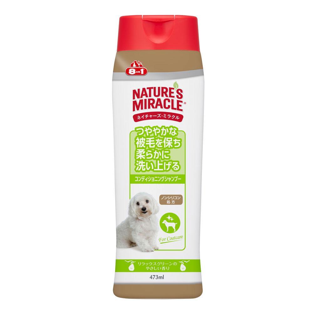NATURE'S MIRACLE(ネイチャーズ・ミラクル) コンディショニングシャンプー (コートケアタイプ) 473ml×24個 74242「他の商品と同梱不可/北海道、沖縄、離島別途送料」
