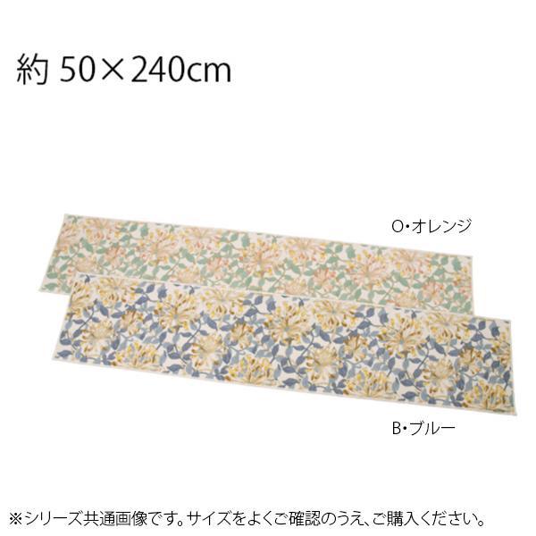 川島織物セルコン Morris Design Studio ハニーサクル インテリアマット 50×240cm FT1700「他の商品と同梱不可/北海道、沖縄、離島別途送料」