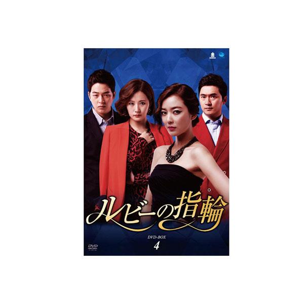 韓国ドラマ ルビーの指輪 DVD-BOX4「他の商品と同梱不可/北海道、沖縄、離島別途送料」