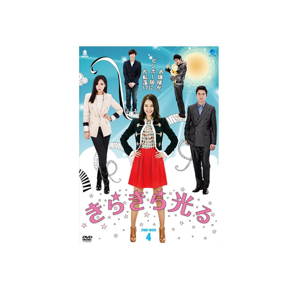 韓国ドラマ きらきら光る DVD-BOX4「他の商品と同梱不可/北海道、沖縄、離島別途送料」