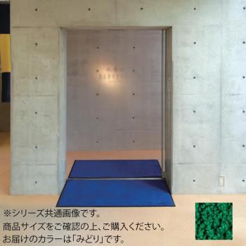 インドアマット ブライトマットII 18号 90×180cm みどり「他の商品と同梱不可/北海道、沖縄、離島別途送料」
