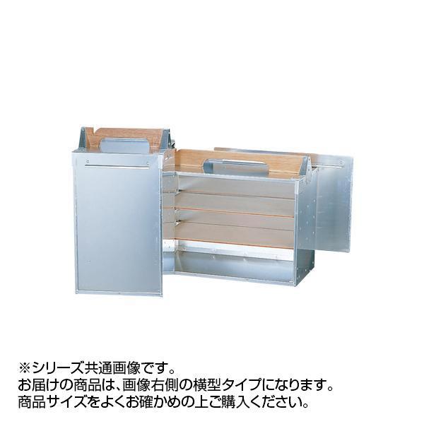 アルミ出前箱 横型 8ヶ入 019037-007「他の商品と同梱不可/北海道、沖縄、離島別途送料」