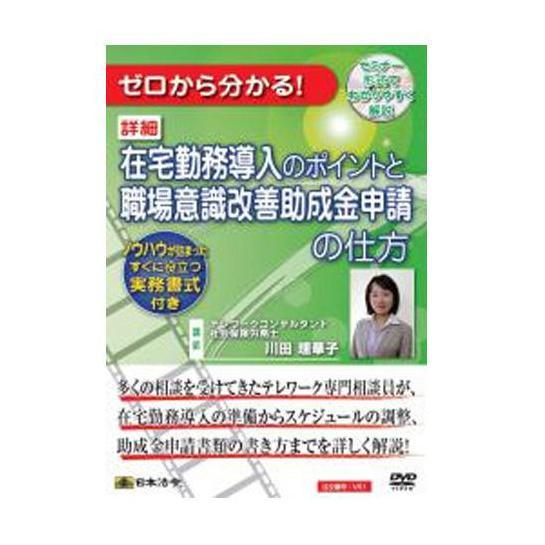 DVD 在宅勤務導入のポイントと職場意識改善助成金申請の仕方 V51「他の商品と同梱不可/北海道、沖縄、離島別途送料」