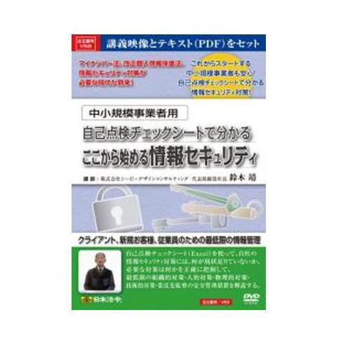 DVD 中小規模事業者用自己点検チェックシートで分かるここから始める情報セキュリティ V58「他の商品と同梱不可/北海道、沖縄、離島別途送料」