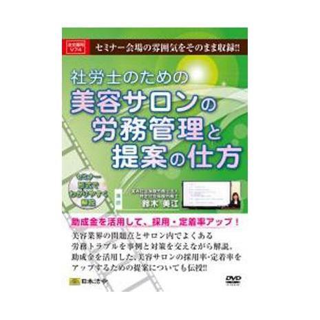 DVD 社労士のための美容サロンの労務管理と提案の仕方 DVD V74「他の商品と同梱不可/北海道、沖縄、離島別途送料」, リュネメガネコンタクト:bd040acf --- officewill.xsrv.jp