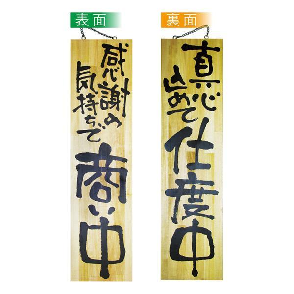 E木製サイン 2617 特大 商い中/仕度中「他の商品と同梱不可/北海道、沖縄、離島別途送料」